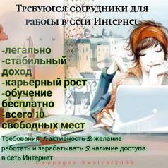 Работа на дому. з/п 2000-200.000 каждые 3 недели