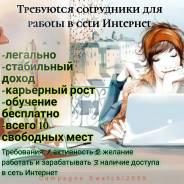 Менеджер на дому (не продажи). з/п каждые 3 недели 2000-200.000