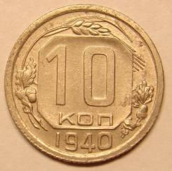 10 копеек 1940 года. Состояние! В наличии