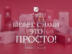 Новая парфюмерная компания Armelle приглашает в ароматный бизнес!