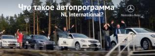 Компания Nl international требуются менеджеры активных продаж