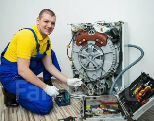 Ремонт стиральных машин, титанов, холодильников и Электроплит . Выезд-0!