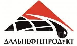 """Финансовый директор. ООО """"Дальнефтепродукт"""". Улица Тигровая 7"""