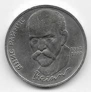 1 рубль 1990г. 125 лет со дня рождения Я. Райниса