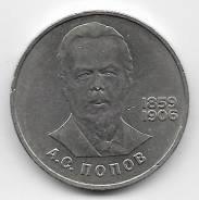 1 рубль 1984г. 125 лет со дня рождения А. С. Попова