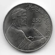 1 рубль 1991г. 850 лет со дня рождения Низами Гянджеви