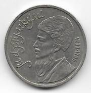 1 рубль 1991г. Махтумкули