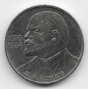 1 рубль 1985г. 115 лет со дня рождения В. И. Ленина
