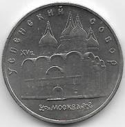 5 рублей 1990г. Успенский собор в Москве
