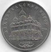 5 рублей 1991г. Архангельский собор