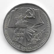 1 рубль 1987г. 70 лет Октябрьской революции