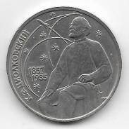 1 рубль 1987г. 130 лет со дня рождения К. Э. Циолковского
