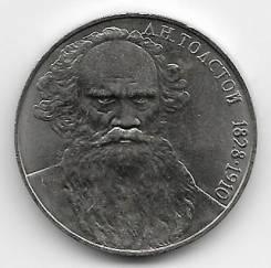 1 рубль 1988г. 160 лет со дня рождения А. Н. Толстого