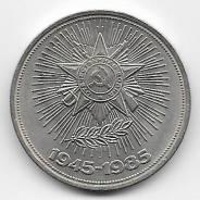 (AU) 1 рубль 1985г. 40 лет Победы над Германией