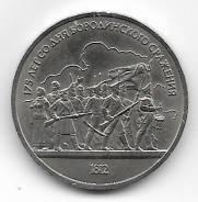 1 рубль 1987г. 175 лет Бородино (ополченцы)