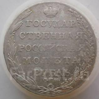 1 рубль 1804 года. Серебро. Под заказ!