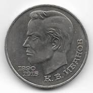 1 рубль 1991г. К. В. Иванов