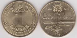 Украина - 65 лет ВОВ - 2010 год