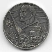 1 рубль 1977г. 60 лет Октябрьской революции.