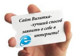 Сайт визитка 1600 руб в год