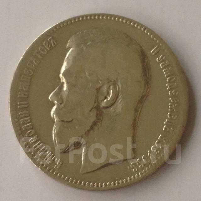 Рубль 1897 год Серебро 900 Подлинник !