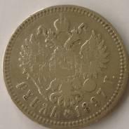 Рубль 1897 год Серебро 900 две звезды Подлинник !
