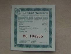 Сертификат подлинности на монету 3руб. серебро.