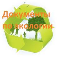 Сдача экологической отчетности! Экологическая проектная документация.