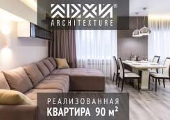 Уютная 4-х комнатная квартира 83 серии! Ремонт выполнен по проекту!. Тип объекта квартира, комната, срок выполнения 6 месяцев и более