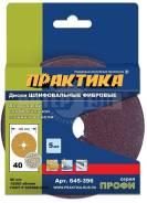 Круги фибровые гибкие практика с центральным отверстием, 125 мм p 40 (5шт.) картонный подвес Артикул: 645-396
