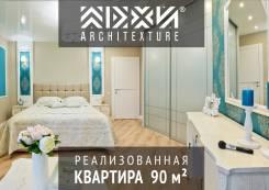 Реализованная квартира 90 кв. м.! Ремонт выполнен по проекту!. Тип объекта квартира, срок выполнения 6 месяцев и более