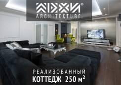 Реализованный коттедж. Ремонт выполнен по дизайн-проекту!. Тип объекта квартира, комната, срок выполнения 6 месяцев и более