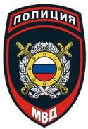 Участковый уполномоченный полиции. ОМВД России по Хабаровскому району. Хабаровский (сельский) район