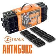 Противобуксовочные траки (ленты) -антибукс Z-track
