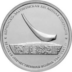 5 рублей керченско-эльтигенская десантная операция