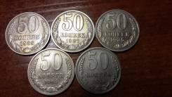 50 копеек 1985,74,85,64,87