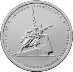 Монета 5 рублей Оборона Севастополя (2015)