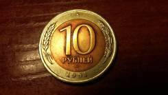 10 рублей 1991 СПМД
