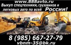 Выкуп Спецтехники и сельхозтехники по всей РФ в любом состоянии