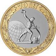 10 рублей 2015 год. Окончание Второй мировой войны UNC