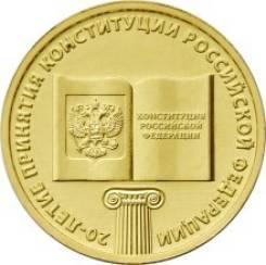 2013. 10 рублей, 20-летие принятия Конституции Российской Федерации