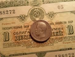 50 копеек 1897 г .