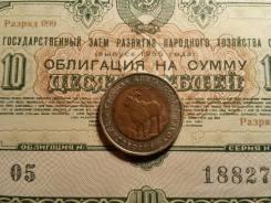 """Красная книга """"Винторогий козел"""" 5 рублей 1991 г. Оригинал!"""