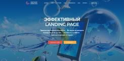 Продающий сайт быстро и качественно. Вывод в ТОП. 9900 руб.
