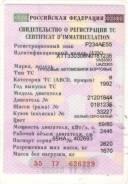 УАЗ. Документы 3303
