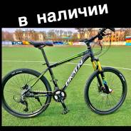 Горный велосипед ! Новый! Алюминиевая РАМА 27 Скоростей В Наличии. Под заказ