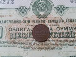 1/2 копейки 1899 г. Отличная!