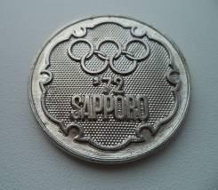 Памятная Медаль – зимняя Олимпиада в Японии 1972 - Эксклюзив