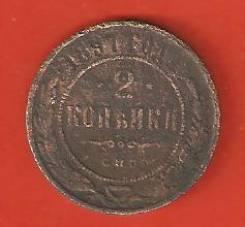 2 копейки 1897 г. Царская Россия.