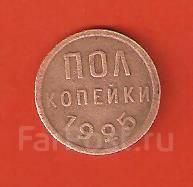 Полкопейки 1925 г. СССР. Хорошая.